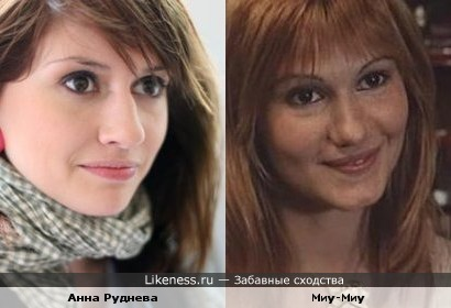 Анна Руднева и Миу-Миу