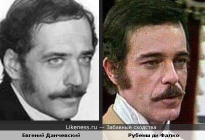 Евгений Данчевский и Рубенш ди Фалко