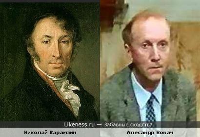 Николай Карамзин и Алесандр Вокач