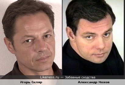 Игорь Скляр и Александр Мохов