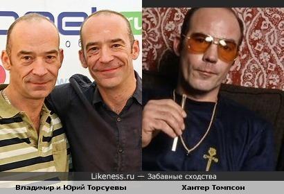 Братья Торсуевы и Хантер Томпсон