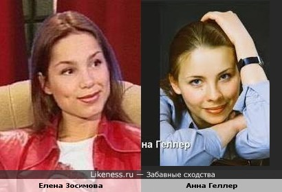 Елена Зосимова и Анна Геллер
