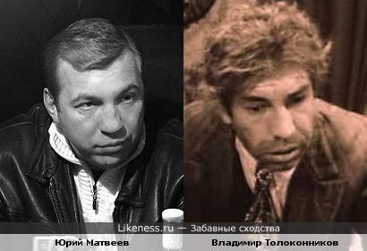 Юрий Матвеев и Владимир Толоконников
