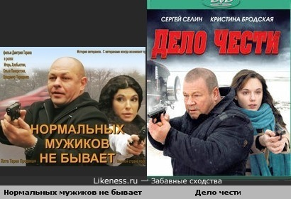 Два постера