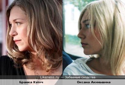 Бранка Катич и Оксана Акиньшина