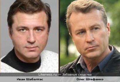 Иван Шабалтас и Олег Штефанко
