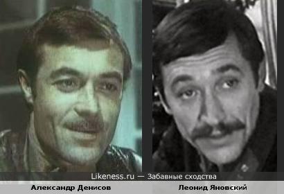 Александр Денисов и Леонид Яновский