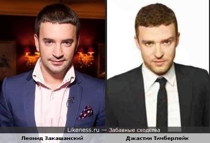 Леонид Закашанский и Джастин Тимберлейк