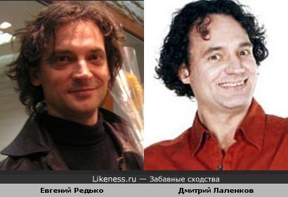 Евгений Редько и Дмитрий Лаленков