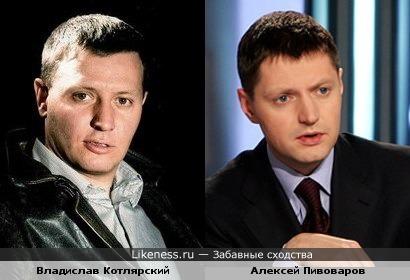 Владислав Котлярский и Алексей Пивоваров