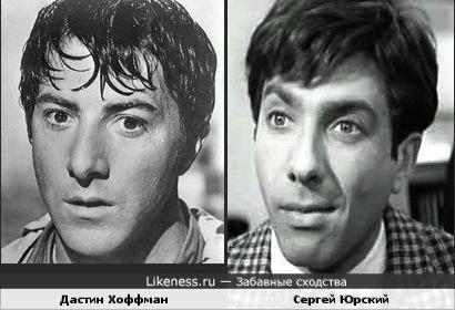 Дастин Хоффман и Сергей Юрский