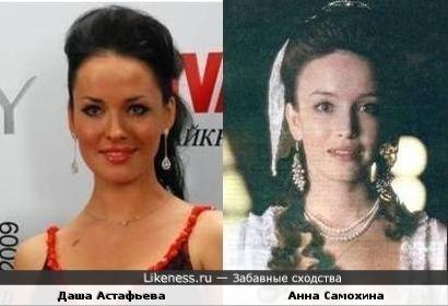 Дарья Астафьева и Анна Самохина