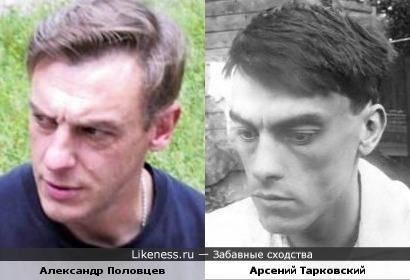 Александр Половцев и Арсений Тарковский