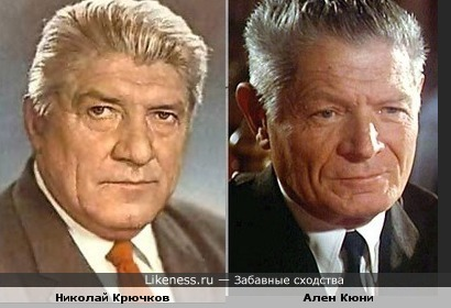 Николай Крючков и Ален Кюни