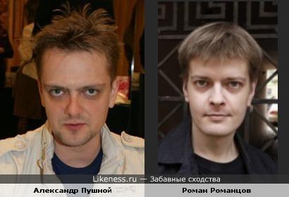 Александр Пушной и Роман Романцов