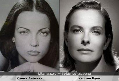 Ольга Зайцева и Кароль Буке