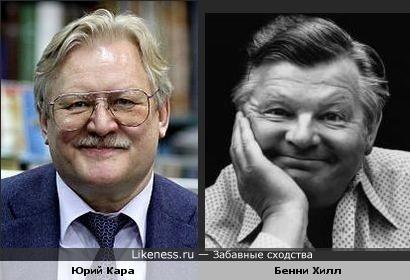Юрий Кара и Бенни Хилл