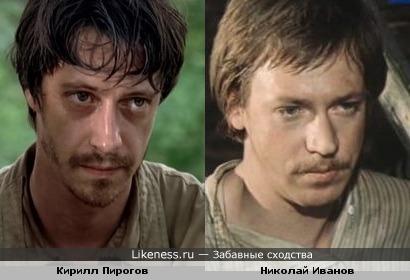 Кирилл Пирогов и Николай Иванов