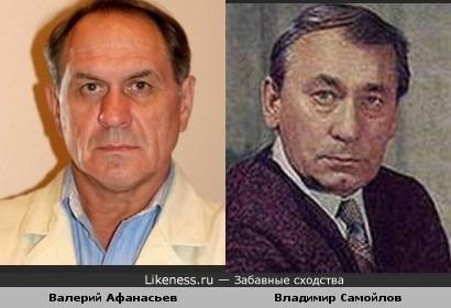 Валерий Афанасьев и Владимир Самойлов