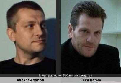 Алексей Чупов и Чеки Карио