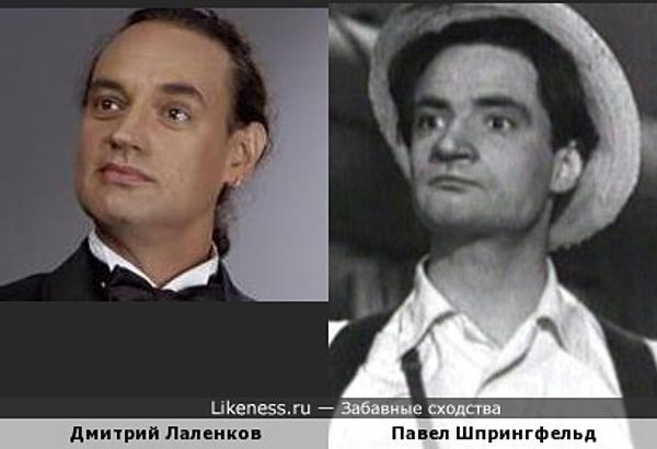 Дмитрий Лаленков и Павел Шпрингфельд