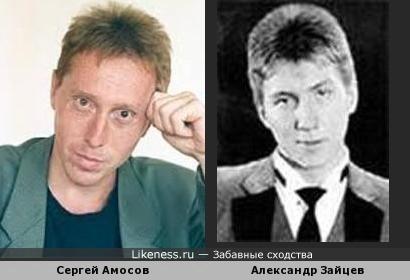 Сергей Амосов и Александр Зайцев