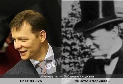 Олег Ляшко и Уинстон Черчилль