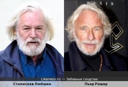 Станислав Любшин и Пьер Ришар