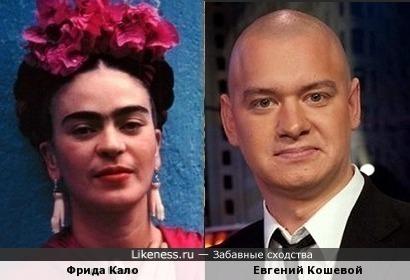 Фрида Кало и Евгений Кошевой