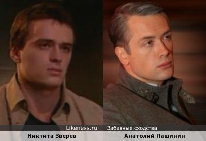 Никтита Зверев и Анатолий Пашинин