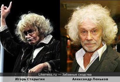 Игорь Старыгин в образе и Александр Леньков