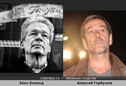 Ханс Боланд и Алексей Горбунов