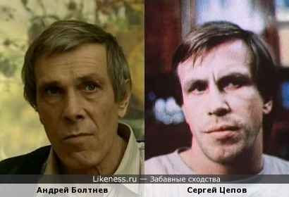 Андрей Болтнев и