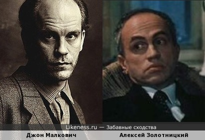 Джон Малкович и Алексей Золотницкий