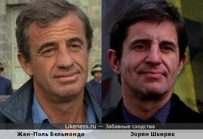 Зорян Шкиряк и Жан-Поль Бельмондо