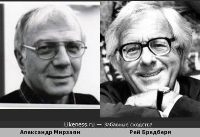 Александр Мирзаян и Рей Бредбери