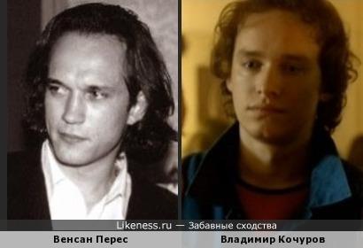 Венсан Перес и Владимир Кочуров