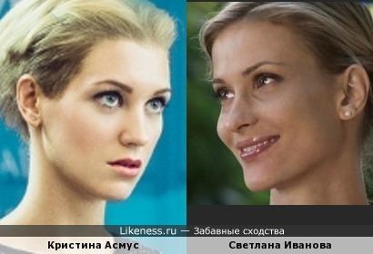 Кристина Асмус и Светлана Иванова