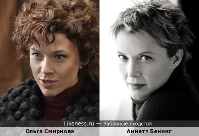 Ольга Смирнова и Аннетт Бенинг