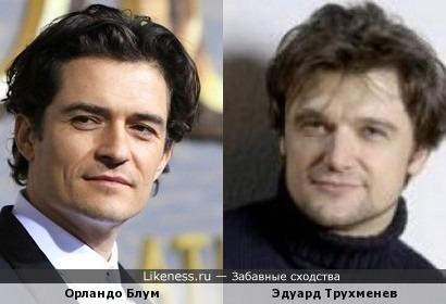 Орландо Блум и Эдуард Трухменев