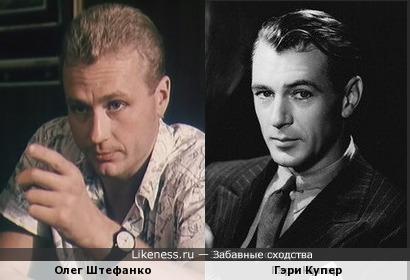 Олег Штефанко и Гэри Купер