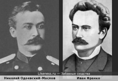 Николай Одоевский-Маслов и Иван Франко