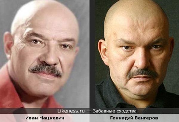 Иван Мацкевич и Геннадий Венгеров