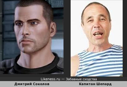 дмитрий соколов похож на капитана шепарда