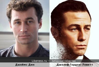 Джеймс Дин похож на Джозефа Гордона-Левитта