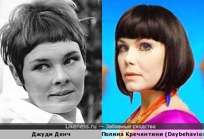 Джуди Денч похожа на Полину Кречентини (Daybehavior)