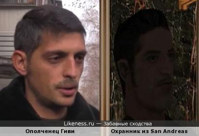 Ополченец Гиви из ДНР похож на охранника из GTA San Andreas