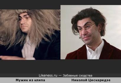 Мужик из клипа очень похож на Николая Цискаридзе