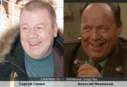 Сергей Селин похож на Алексея Маклакова