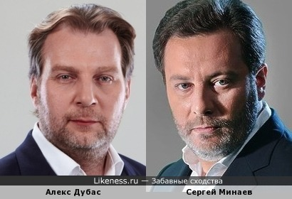 Алекс Дубас и Сергей Минаев похожи
